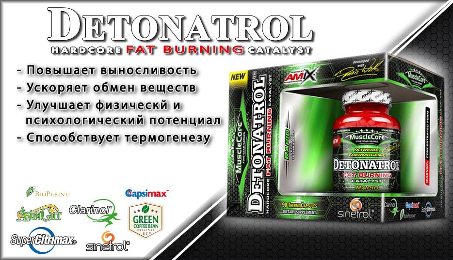 Detorantrol